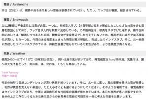 11/29日の雪崩情報