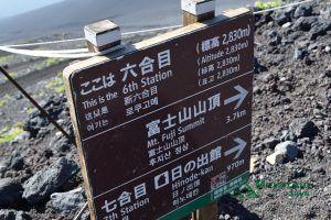 富士山山頂へと誘導する標識