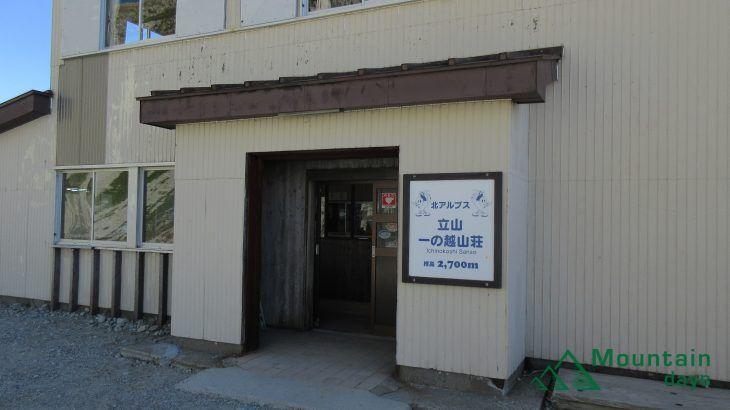 一ノ越山荘玄関