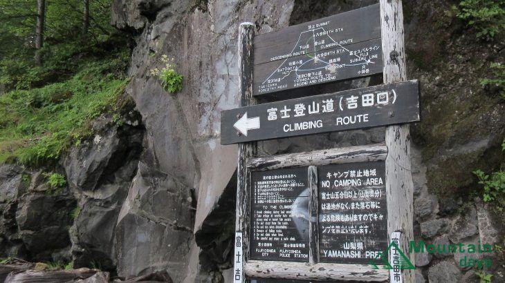 富士登山するなら知っておきたい!富士山のルールを知っておこう!