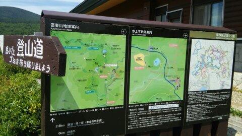 東吾妻山案内板の写真