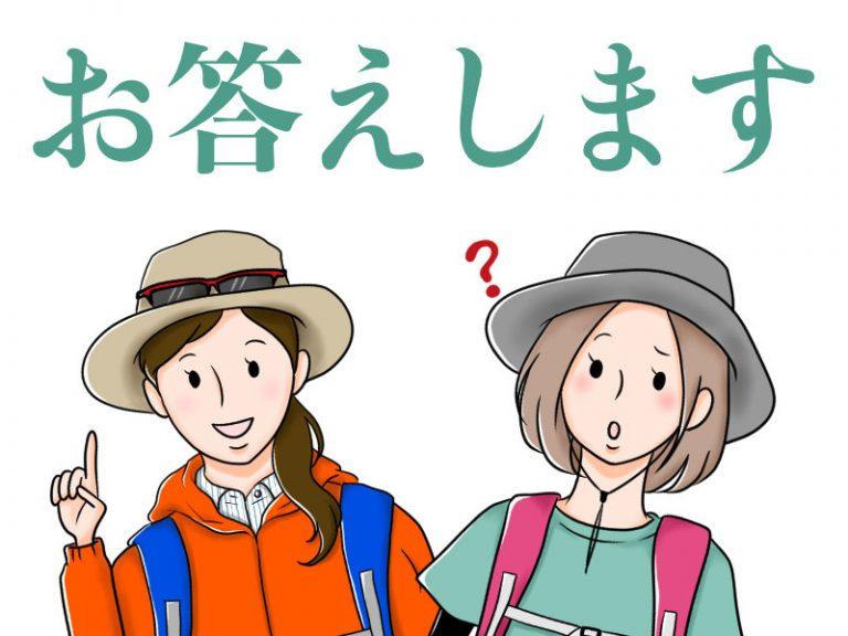 女性登山ガイドと登山初心者山ガールが並んでいる画像