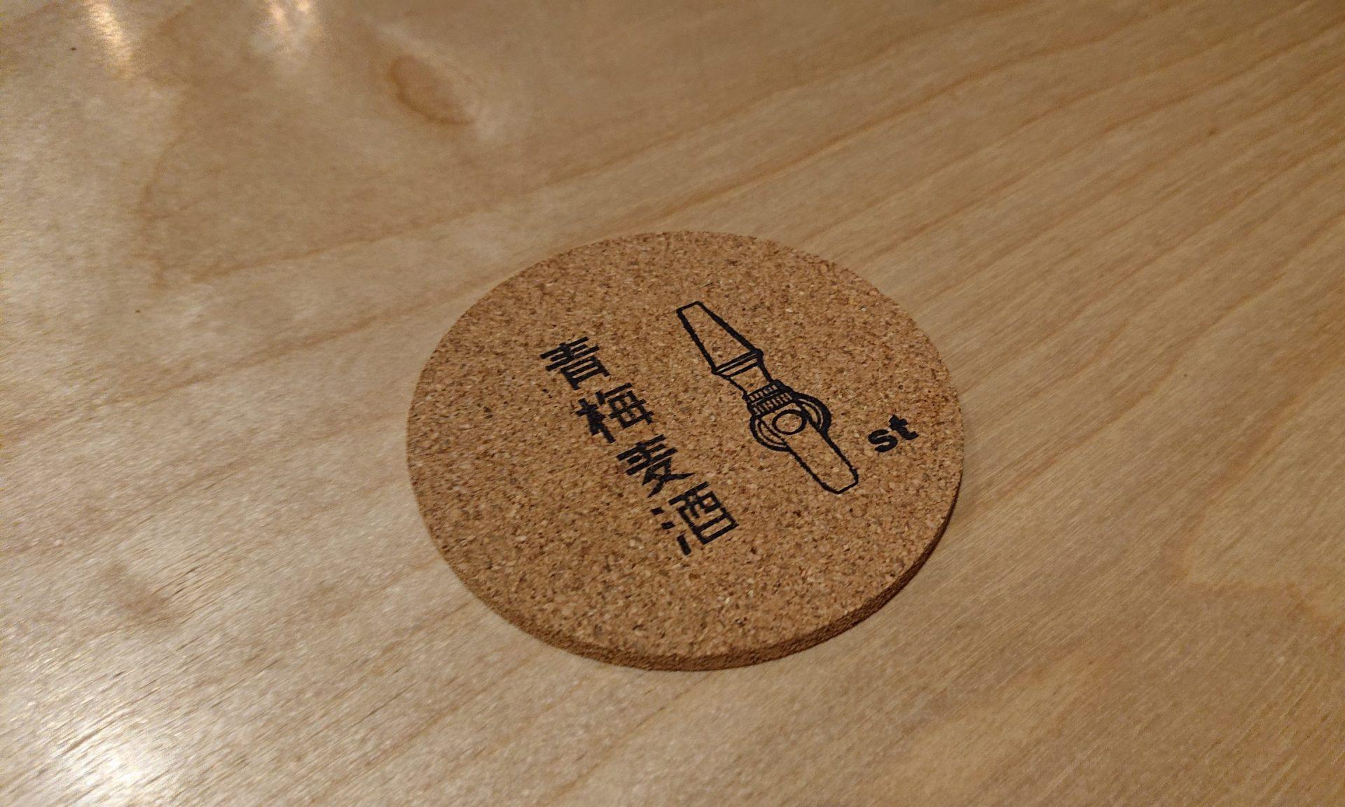 東京・青梅の地で輝くビアバーがある。クラフトビールの製造(委託)販売を手掛ける青梅麦酒である。 奥多摩VERTEREさん協力のもと美味しいビールを作り、青梅の地で美味しいツマミを提供している。