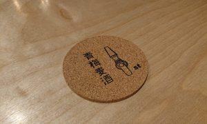青梅麦酒オリジナルのスタンプ・焼印を押したコースター